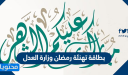 بطاقة تهنئة رمضان وزارة العدل 1442