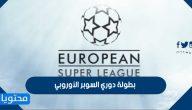ما هي بطولة دوري السوبر الأوروبي والفرق المشاركة