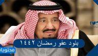 بنود عفو رمضان 1442 وشروط العفو الملكي في رمضان