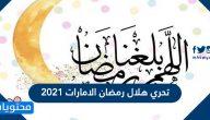 تحري هلال رمضان الامارات 2021
