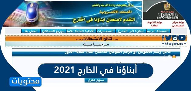 تحميل امتحانات ابناؤنا في الخارج 2021 للطلاب المصريين الدارسين بالخارج