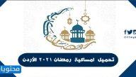 تحميل امساكية رمضان 2021 في الأردن