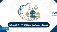 تحميل امساكية رمضان 2021 في الامارات