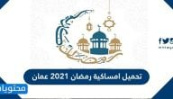 تحميل امساكية رمضان 2021 في عمان
