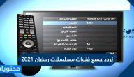 تردد جميع قنوات مسلسلات رمضان 2021 الجديدة