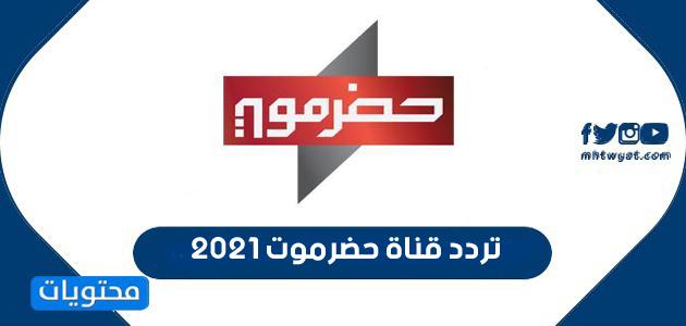 تردد قناة حضرموت 2021 الجديد Hadramaut TV على نايل سات وعربسات
