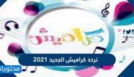 تردد قناة كراميش الجديد 2021 على نايل سات