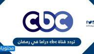 تردد قناة cbc دراما في رمضان الجديد 2021 ومواعيد المسلسلات