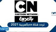 تردد قناة cn بالعربية 2021 الجديد على نايل سات