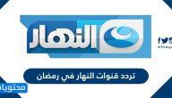 تردد قنوات النهار في رمضان AL Nahar TV 2021 الجديد ومواعيد المسلسلات