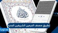 تحميل تطبيق مصحف الحرمين الشريفين الجديد
