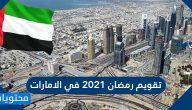 تقويم رمضان 2021 في الامارات
