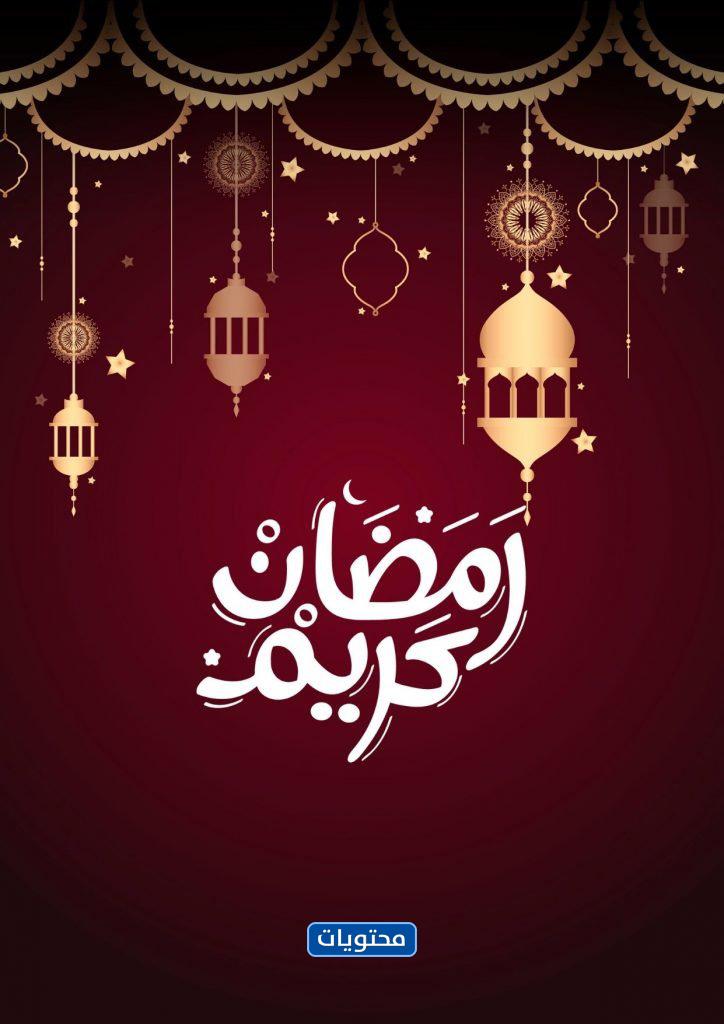 تهاني شهر رمضان 2021