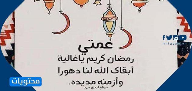 رسائل وعبارات الى العمة بمناسبة شهر رمضان 