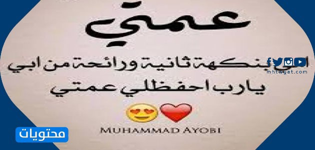 أجمل رسائل وعبارات الى العمة بمناسبة شهر رمضان 