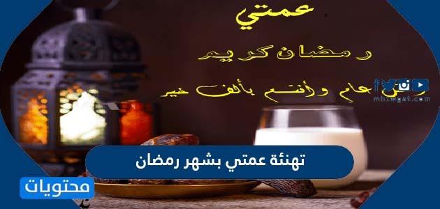 تهنئة عمتي بشهر رمضان 2021 أجمل رسائل وعبارات الى العمة بمناسبة رمضان