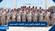 جدول الطول والوزن في الكليات العسكرية في السعودية