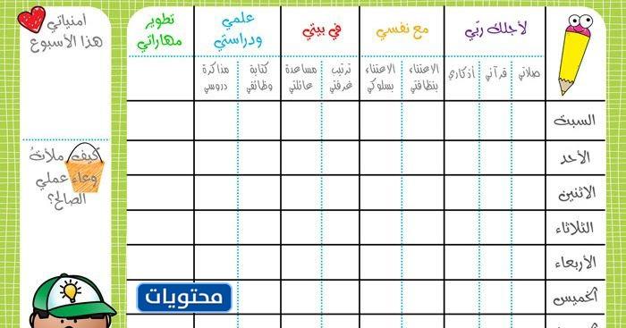 جدول تنظيم الوقت في رمضان للاطفال