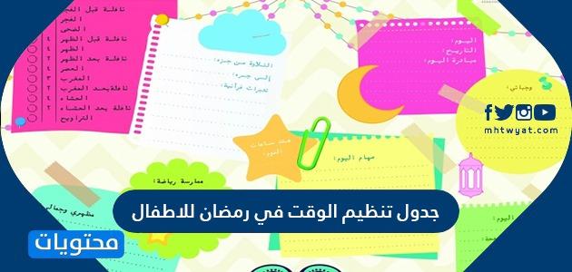 جدول تنظيم الوقت في رمضان للاطفال جاهزة