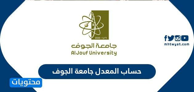 حساب المعدل جامعة الجوف الفصلي والتراكمي بالخطوات التفصيلية