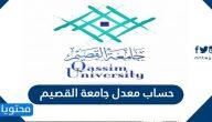 حساب معدل جامعة القصيم التراكمي والفصلي بالخطوات التفصيلية