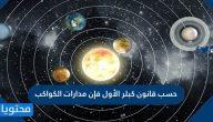 حسب قانون كبلر الأول فإن مدارات الكواكب