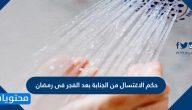 حكم الاغتسال من الجنابة بعد الفجر في رمضان