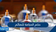 حكم الحجامة للصائم في رمضان