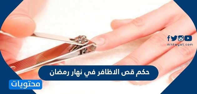 حكم قص الاظافر في نهار رمضان