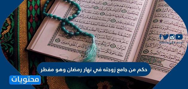 حكم من جامع زوجته في نهار رمضان وهو مفطر