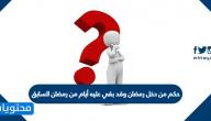 حكم من دخل رمضان وقد بقي عليه أيام من رمضان السابق