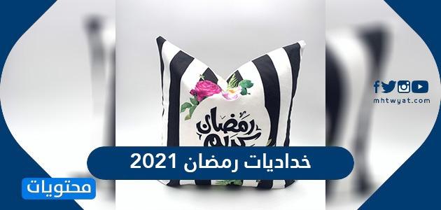 خداديات رمضان 2021 / 1442 جديدة ومميزة
