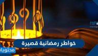 خواطر رمضانية قصيرة مكتوبة وبالصور 2021