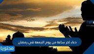 دعاء اخر ساعة من يوم الجمعة في رمضان