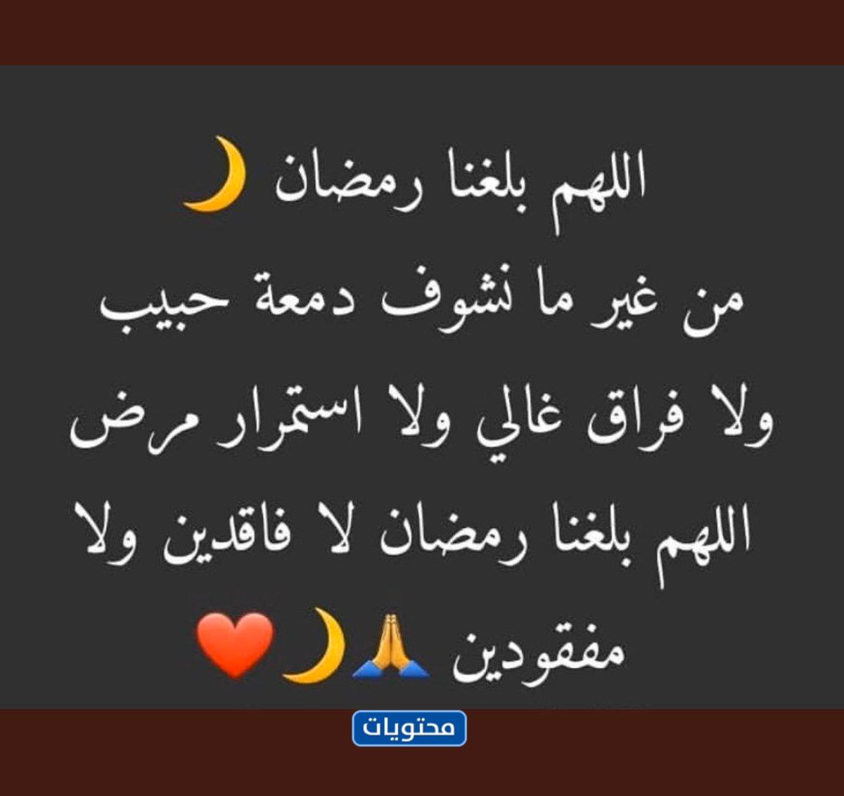 دعاء استقبال رمضان