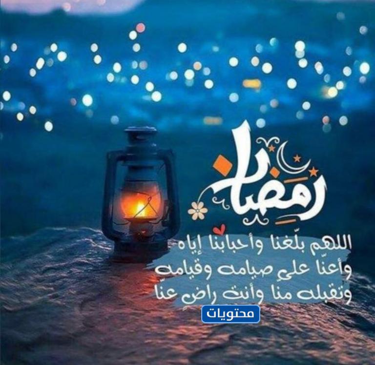 دعاء استقبال رمضان 1