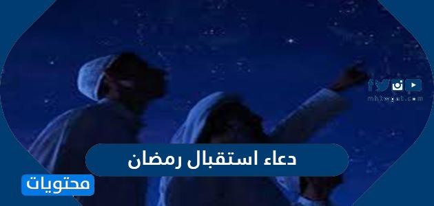 دعاء استقبال رمضان 2021 .. اجمل الادعية والاقوال في قدوم رمضان 1442
