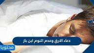 دعاء الارق وعدم النوم ابن باز