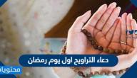 دعاء التراويح اول يوم رمضان 2021/1442