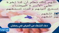 دعاء الشفاء من المرض في رمضان