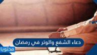دعاء الشفع والوتر في رمضان