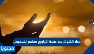 دعاء القنوت بعد صلاة التراويح مختصر للسديس