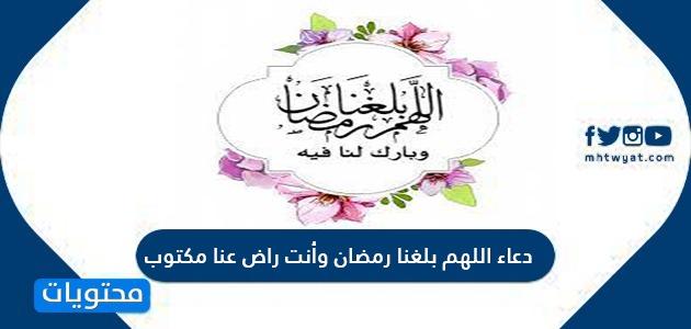 دعاء اللهم بلغنا رمضان وأنت راض عنا مكتوب موقع محتويات