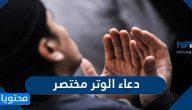 دعاء الوتر مختصر .. أدعية الوتر مكتوبة من القرآن والسنة