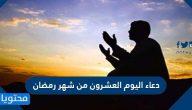 دعاء اليوم العشرين شهر رمضان مكتوب كامل .. دعاء 20 رمضان