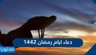 دعاء ايام رمضان 1442 أجمل أدعية شهر رمضان اليومية 2021
