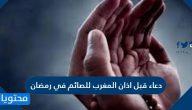 دعاء قبل اذان المغرب للصائم في رمضان
