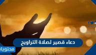 دعاء قصير لصلاة التراويح مكتوب 2021