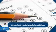 دعاء للطلاب والطالبات والمقبلين على الامتحانات