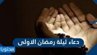 دعاء ليلة رمضان الاولى مكتوب كامل .. أدعية أول يوم رمضان